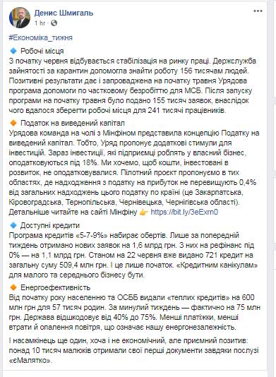 В Украине активизируется рынок труда, заявил Шмыгаль
