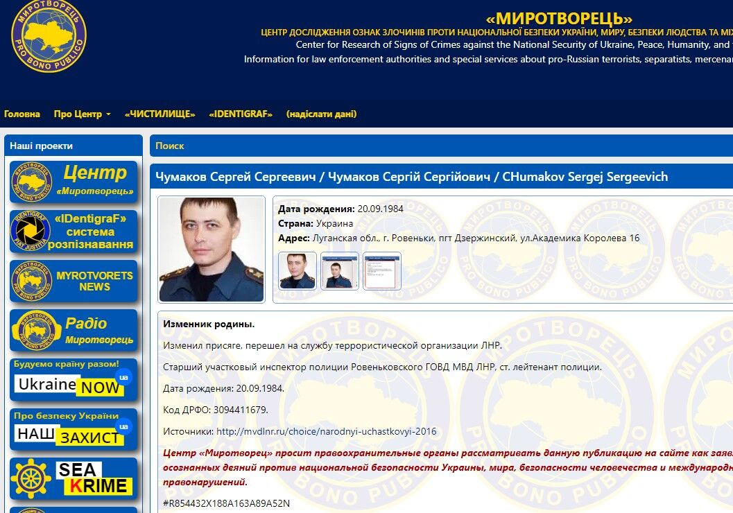 Сергій Чумаков