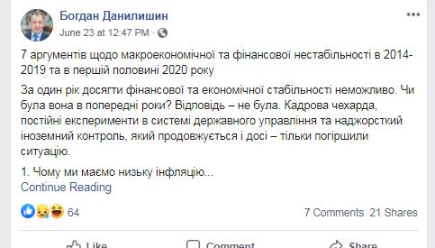 Данилишин изменил свое мнение о работе НБУ