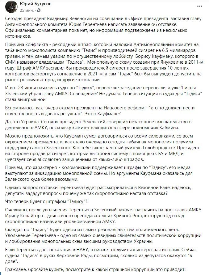 Зеленський звільнив главу АМКУ