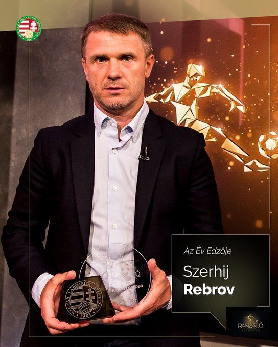Ребров стал тренером года в Венгрии