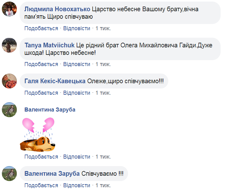 Помер Олег Гайда
