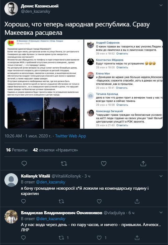 Обговорення проблем жителів Макіївки у Twitter