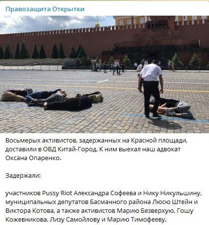 На Красній площі активісти виклали тілами цифру 2036