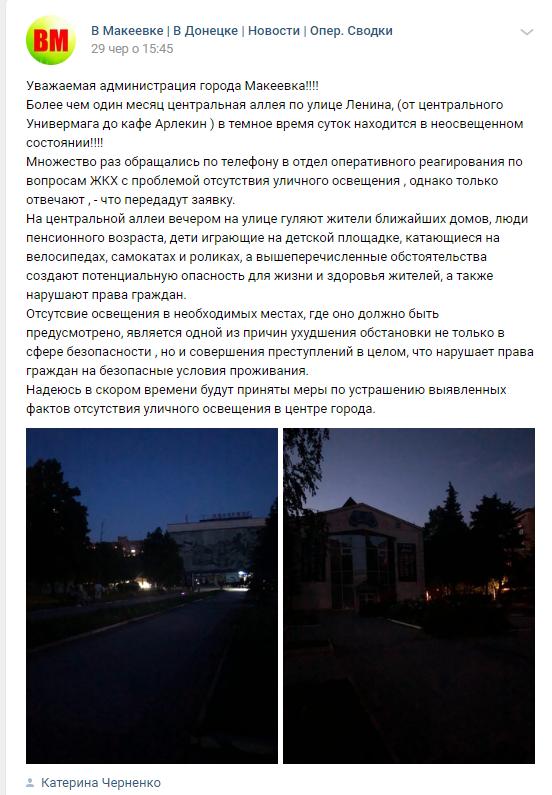 Жителі Макіївки поскаржилися на відсутність освітлення на вулицях
