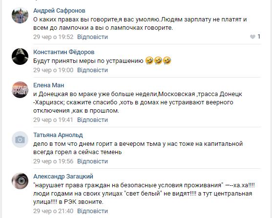 Жителі Макіївки поскаржилися на невиплати зарплати