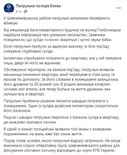 В Шевченковском районе задержали подозреваемого в убийстве