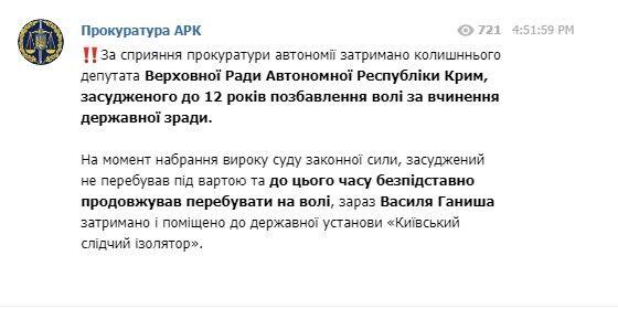 Правоохоронці затримали зрадника Василя Ганиша