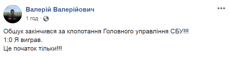 Обшук у ветерана ООС Гаркавенка