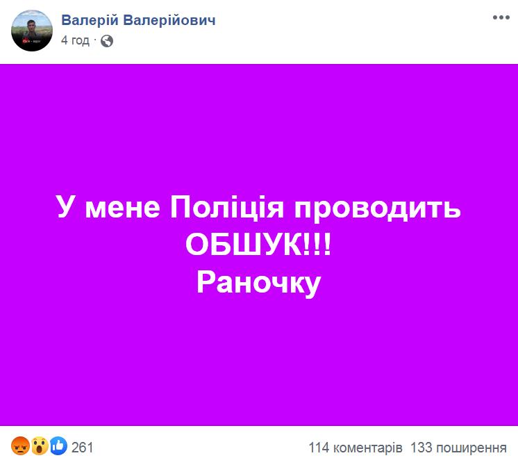 Обыск у ветерана ООС Гаркавенко
