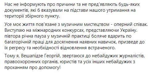 Київські студенти розповіли, що їх незаконно утримують у військкоматі і хочуть закликати в армію