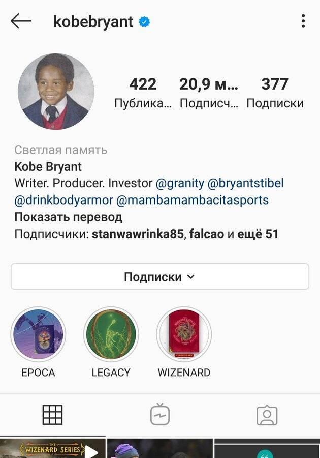 Instagram добавил на страницу погибшего Коби Брайанта особую надпись. Фотофакт