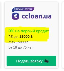 Реклама кредита под 0%