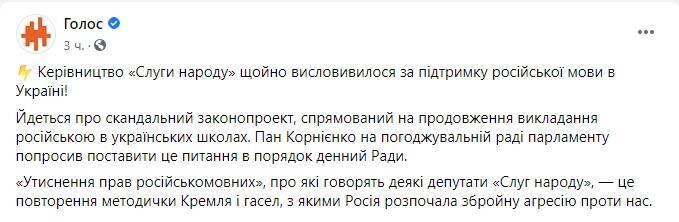 """У партії Голос заявили про """"методички Кремля"""""""