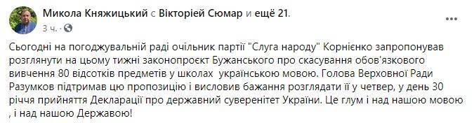 Княжицький назвав розгляд законопроекту Бужанського глумом над мовою і державою