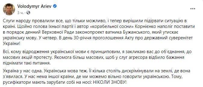 Ар'єв закликав українців об'єднатися заради захисту рідної мови