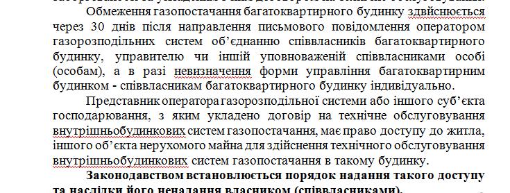 У новому законопроєкті пропонують дати доступ до житла українців