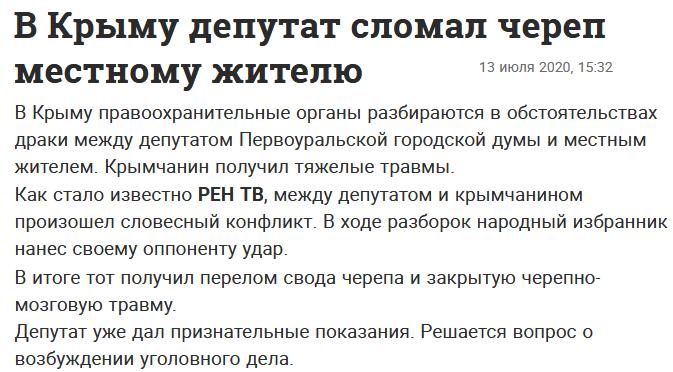 Новости Крымнаша. Зато без б*ндер: понаехавшие российские депутаты начали проламывать головы крымчанам