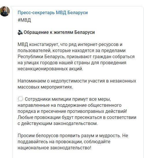 МВД Беларуси призвало граждан прекратить акции