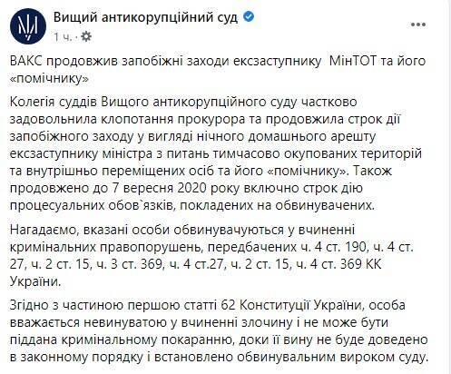 """ВАКС принял решение о мере пресечения для Грымчака и его """"помощника"""""""