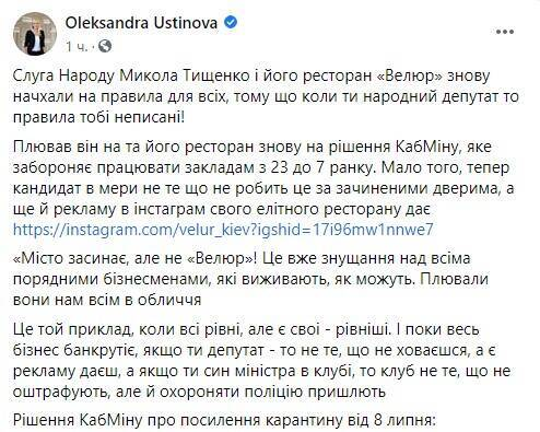 """Нардепка від """"Голосу"""" заявила, що Тищенко знову наплював на правила для всіх"""