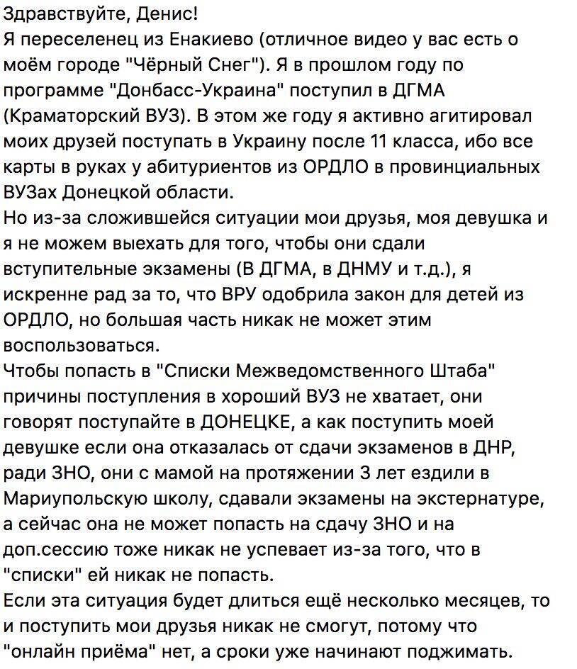 """Молодежь """"ДНР"""" хочет вырваться из резервации: боевики устроили железный занавес"""