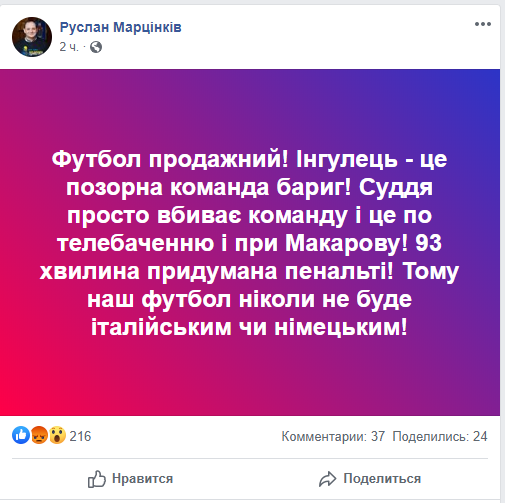 Мер Івано-Франківська про клуб-суперника: ганебна команда бариг