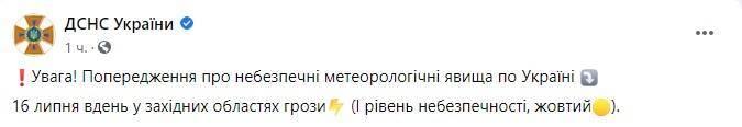 ГСЧС оголосила жовтий рівень небезпеки на заході України