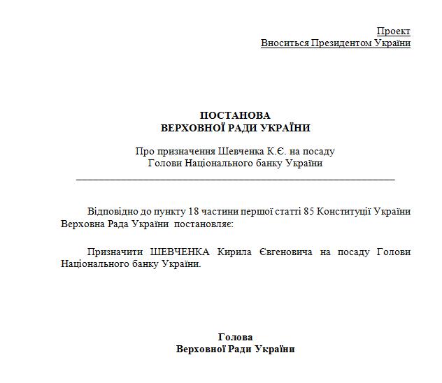 Зеленский решил назначить главой НБУ Шевченко.