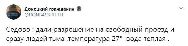 """Жители """"ДНР"""" отдыхают в Седово"""