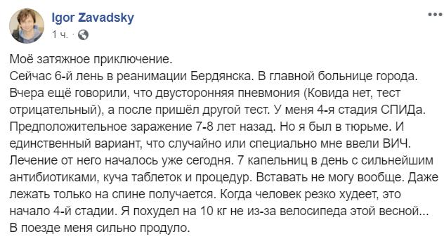 Заслужений артист України хворий 4-й стадією СНІДу: скандальний Завадський в реанімації