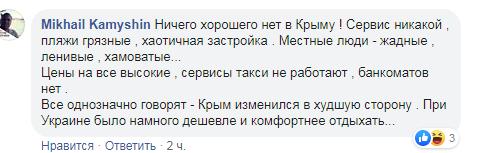 Новости Крымнаша. Все говорят — Крым изменился в худшую сторону