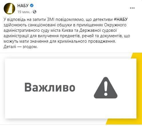 НАБУ підтвердило обшуки в Окружному адмінсуді Києва та Державній судовій адміністрації