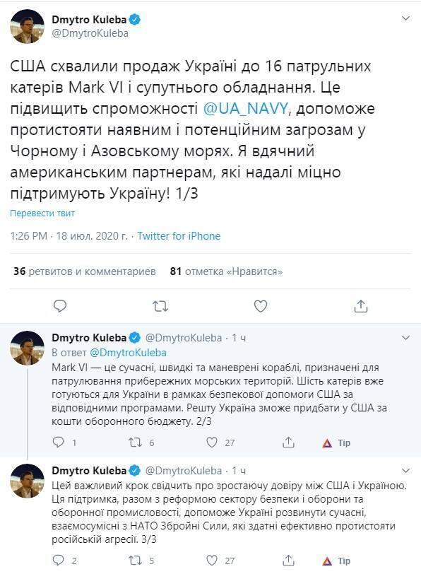 США одбрили продажу Украине патрульных катеров Mark VI