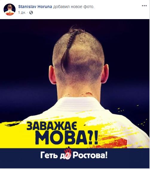 Станіслав Горуна підтримав українську акцію в Facebook