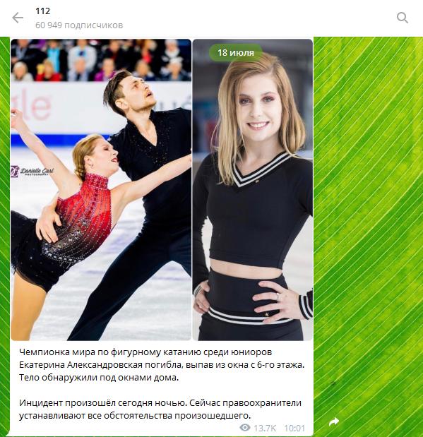 Чемпионка мира по фигурному катанию разбилась, выпав из окна в Москве, – СМИ