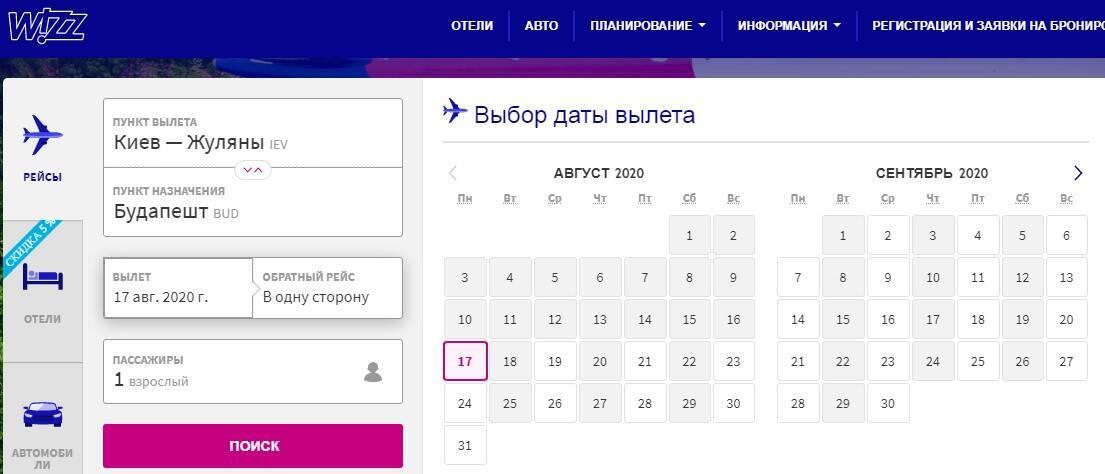 Ближайший рейс из Киева в Будапешт - 17 августа
