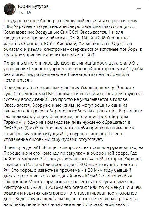 На думку блогера, обшуки ДБР у ЗСУ пов'язані з пошуком компромату на минулу владу