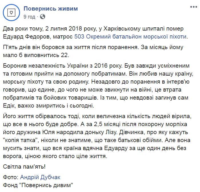 Погибший морпех Эдуард Федоров