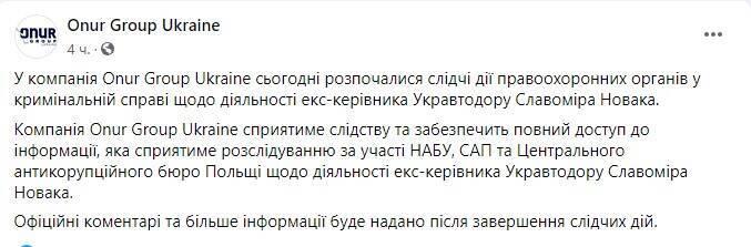 Компания Onur Group Ukraine подтвердила проведение обысков