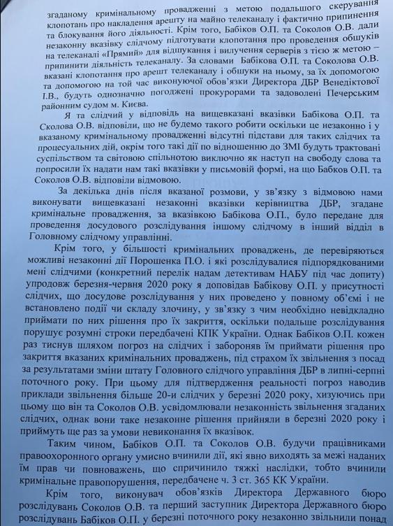 Корецький зареєстрував у НАБУ заяву про злочин Бабікова і Соколова