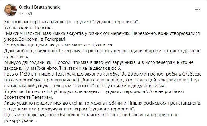 Российские пропагандисты раскрутили луцкого террориста