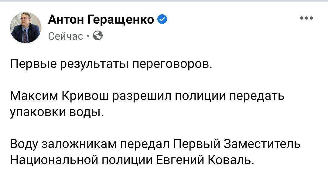 Геращенко сообщил о том, что заложникам передали воду