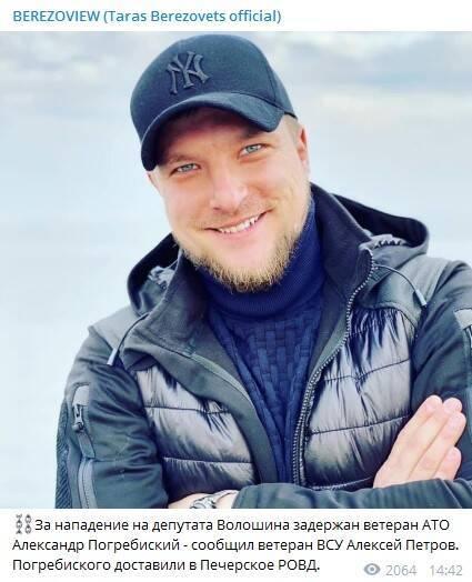За напад на нардепа Волошина затримали ветерана АТО Погребиського