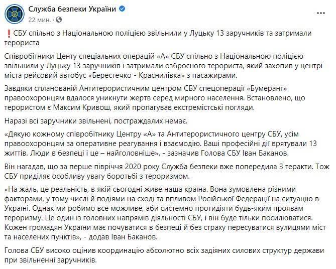 СБУ совместно с Национальной полицией освободили в Луцке 13 заложников и задержали террориста