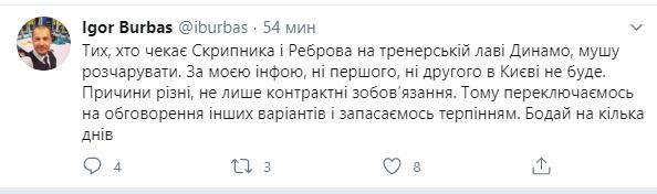"""Ні Скрипник, ні Ребров не очолять """"Динамо"""", – журналіст"""