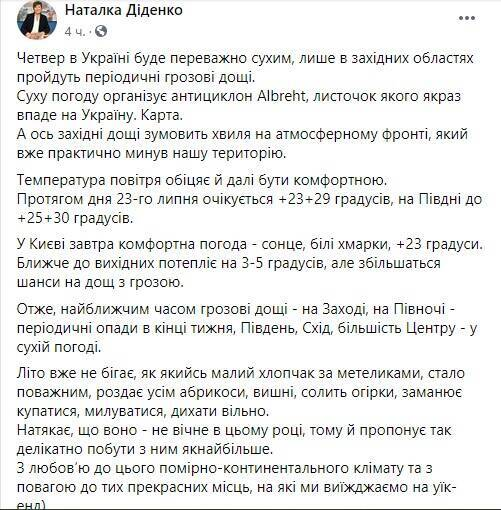 Прогноз погоды на 23 июля в Украине