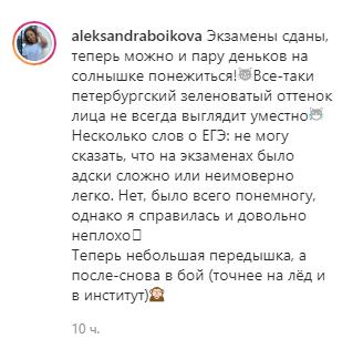 Чемпіонка Росії попозувала в купальнику після шкільного іспиту