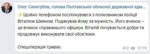 Голова Полтавської ОДА підтвердив звільнення заручника