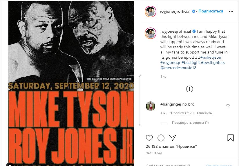 Рой Джонс проведет бой против Майка Тайсона